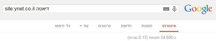 חיפוש דיאטה באתר ynet