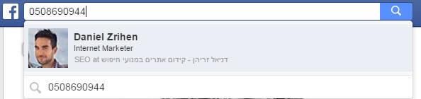 חיפוש טלפונים בפייסבוק