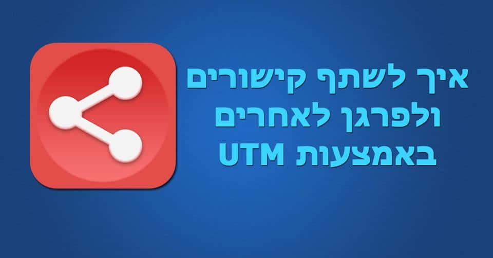 פרגונים עם UTM