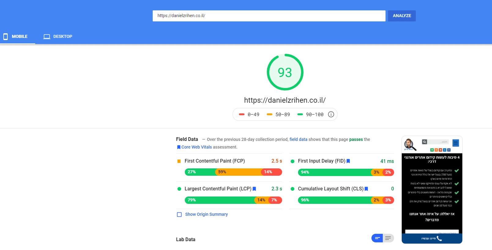 שיפור ציון מהירות טעינת אתר