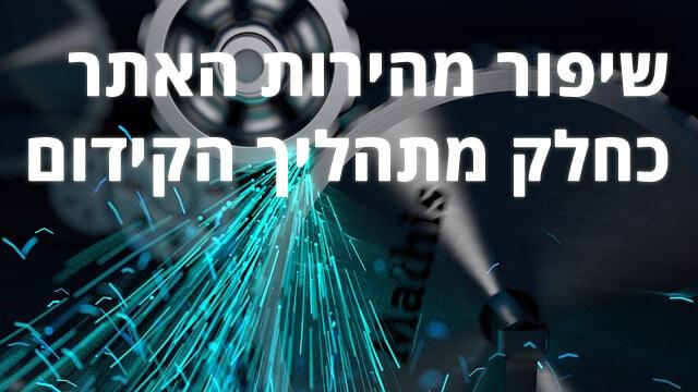 שיפור מהירות האתר לקידום