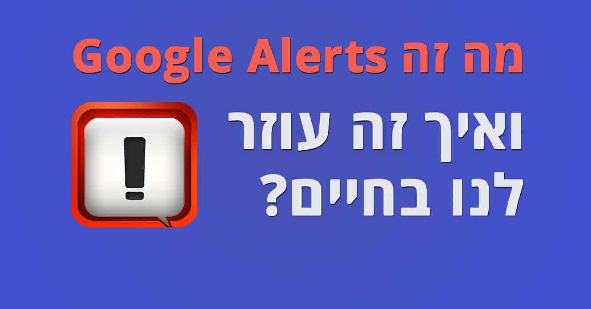 גוגל אלרטס Google Alerts