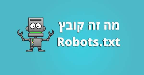 קובץ robots.txt