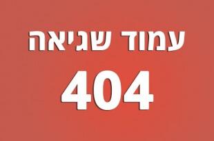 עמוד שגיאה 404