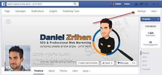 הדף העסקי בפייסבוק