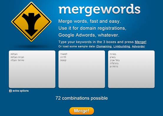 דוגמא לשימוש - MergeWords