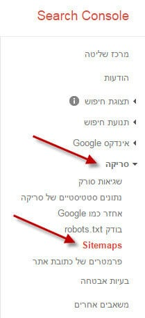 הוספת מפת אתר בSearch Console
