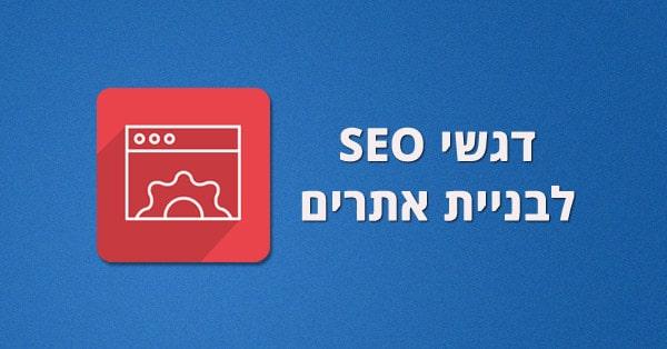 דגשי SEO לקידום אתרים