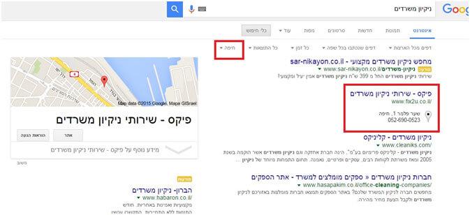 נקיון משרדים בחיפה