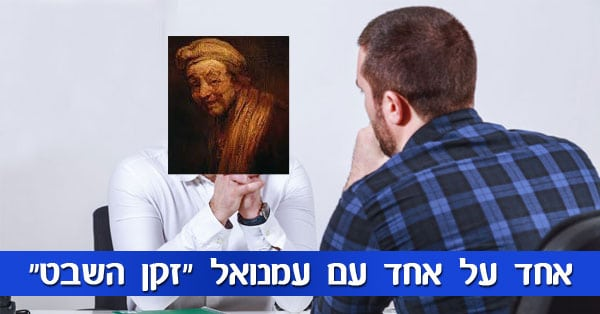 ראיון עם עמנואל הוכשטדט