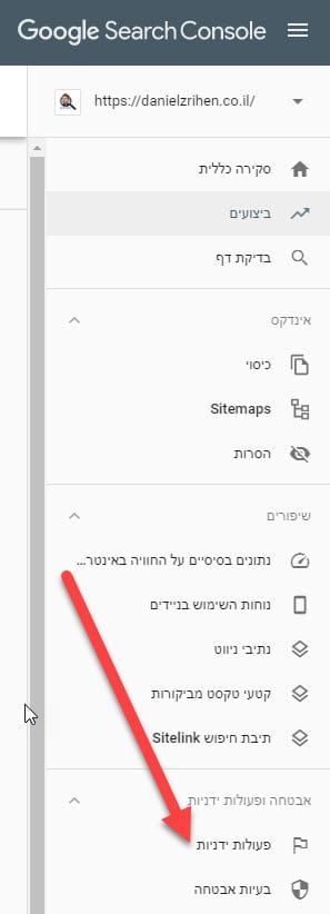 תפריט ב- Google Search Console