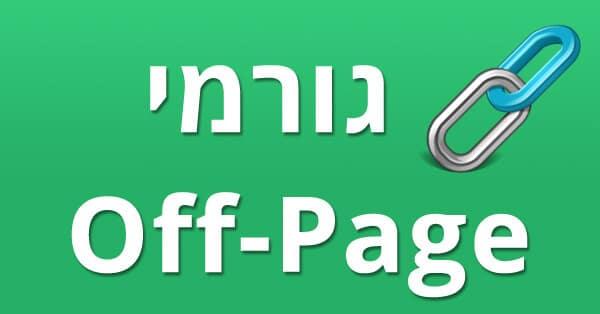 גורמי Off-page