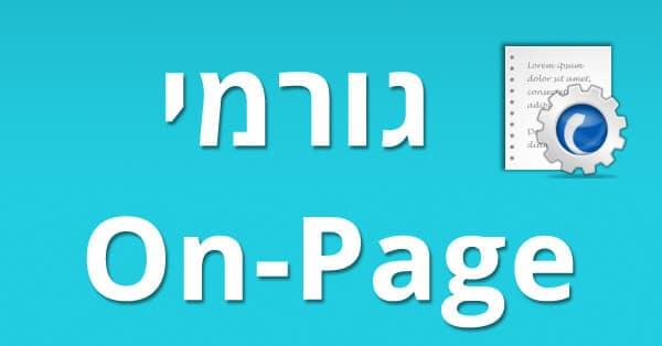גורמי On-page