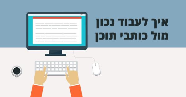 עבודה מול כותבי תוכן