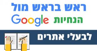 הנחיות גוגל לבעלי אתרים