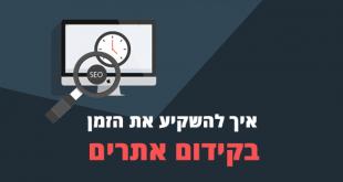 חלוקת זמן בקידום אתרים