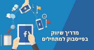 שיווק בפייסבוק למתחילים