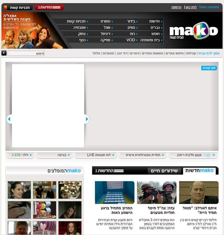 צילום מסך אתר מאקו