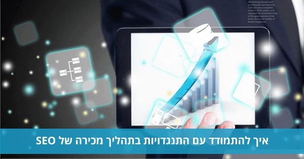 מכירות בקידום אתרים