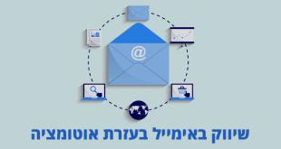 שיווק באימייל בעזרת אוטומציה