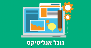 גוגל אנליטיקס - Google Analytics