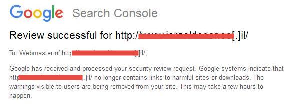 הודעה שהאתר נקי - קונסולת החיפוש