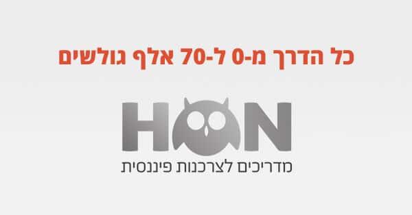 אתר hon.co.il