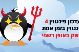 פינגווין 4 בזמן אמת