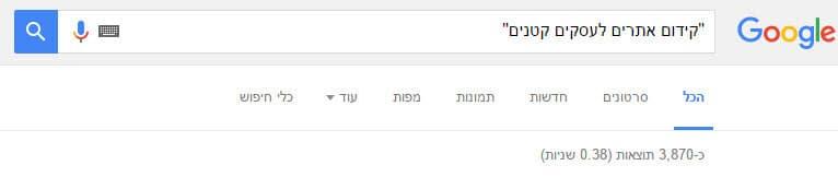 seo-small-search