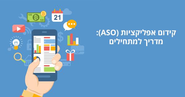קידום ושיווק אפליקציות (ASO)