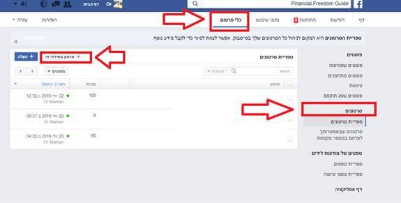 העלאת סרטון בפייסבוק