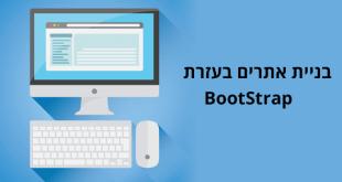 בניית אתרים בעזרת BootStrap