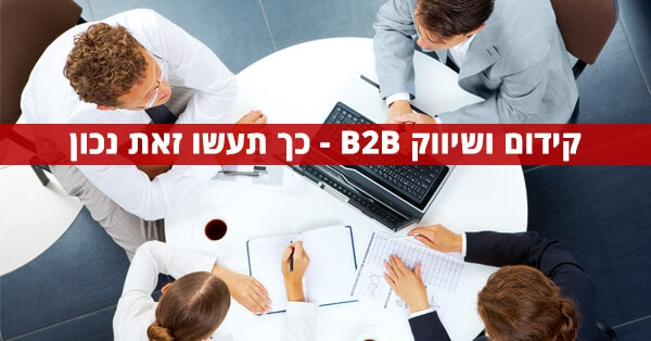 קידום ושיווק B2B