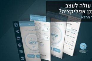 מחירי עיצוב אפליקציות