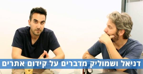 דניאל זריהן ושמוליק דורינבאום