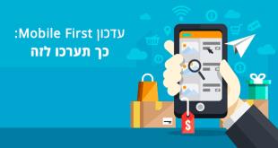 עדכון Mobile First