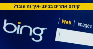 קידום אתרים בבינג