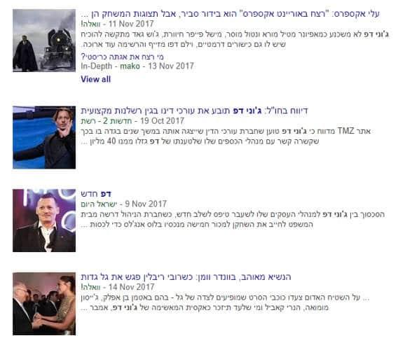חדשות גוגל