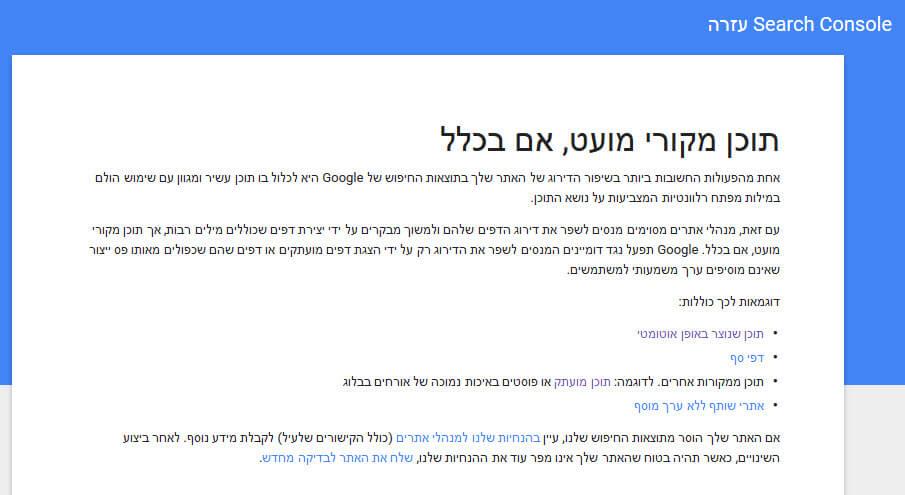 עמודים לא איכותיים על פי גוגל