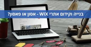בנייה וקידום אתרי וויקס