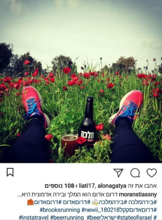 בירה אחרי ריצה