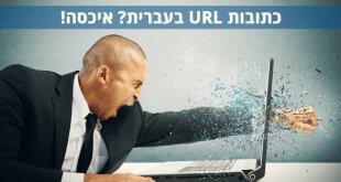 כתובות URL בעברית