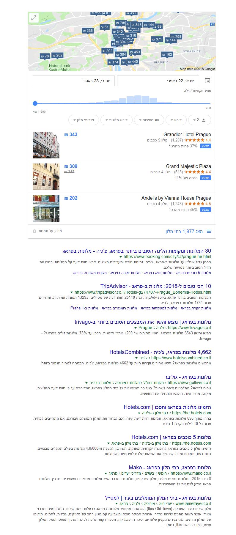 """חיפוש """"מלונות בפראג"""" בגוגל"""