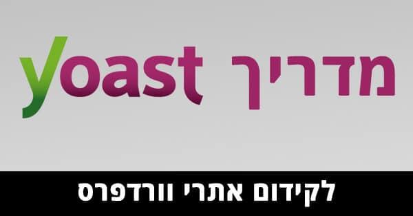 מדריך לתוסף Yoast