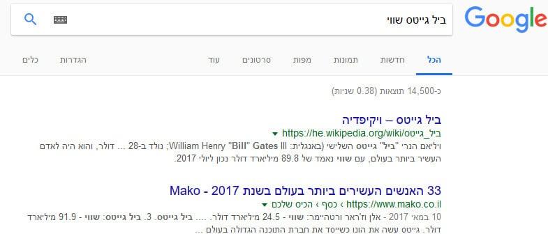 כמה שווה ביל גייטס - חיפוש בעברית