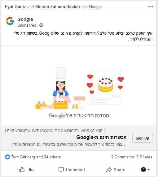 מודעה של גוגל בפייסבוק
