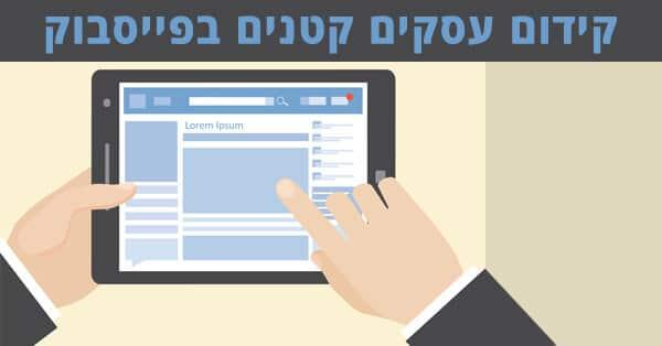 קידום עסקים קטנים בפייסבוק