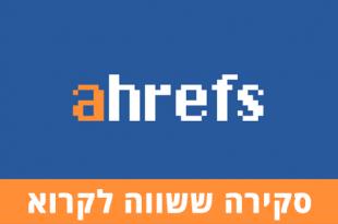 סקירה על Ahrefs