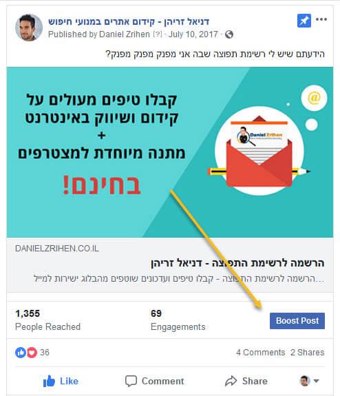 """כפתור ה""""בוסט"""" בפייסבוק"""