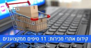 קידום אתרי מכירות